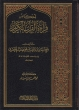 Arabic: Ahkam Qirat Al-Quran