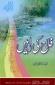 Urdu: Falaah Ki Raahen