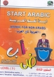 Start Arabic (level 3)