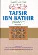 Dar-Us-Salam Tafsir Ibn Kathir (Vol 7)