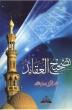 Urdu Aqidah: Tashih-Ul-Aqaid
