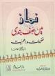 Urdu: Namaz Mein Saff Bandi