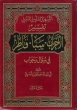 Arabic: At Tasheel Li Taweel-it-