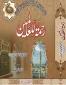 Maktabah Islamiyah Urdu: Rahmat-ul-Lilaalameen (3 Vols in one)