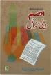 Urdu: Aham Deeni Masael