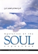 Mystries of the Soul Expounded