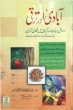 Urdu: Aabadi awr Taraqqi