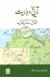 Urdu: History of Wahabiyat