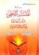 Arabic: Dirasatul Mutashabih