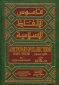 Darussalam: A Dictionary of Islamic Terms