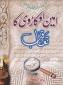 Urdu: Ameen Ukaardhvi Ka