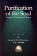 Islamic book - The Purification of the Soul