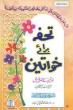 Urdu: Tohfah Bray Khawateen