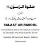 Urdu: Salat-ur-Rasool