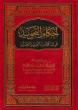 Arabic: Ahkam-Ut-Tajweed