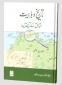 Darussalam Urdu: Tareekh e Wahabiyat Haqayaq ke Aina Main