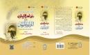 Urdu: Jawahir ul Eemaan
