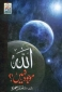 Islamic Book Urdu: Allah Mawjood Nahin?