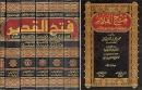 Arabic: Fatih-ul-Qadir 6 Vols