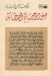 Arabic: Suwar min hayat