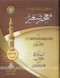 Mujam Sagheer Arabic - Urdu