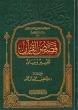 Arabic: Qisasul Quran