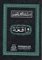 Surah Waqiah (Printed on Plastic)