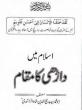 Urdu: Islam Men Dardhi Ka Maqam