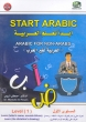 Start Arabic (level 1)
