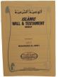 Islamic Will & Testament Booklet
