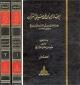 Tafsir abic: Ijaz-ul-Bayan An Maani-il-Quran 2 Vol