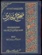 Urdu Sahih Al-Bukhari