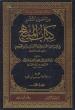 Arabic: Kitab Al-Mubhij Fi-il-
