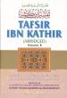 Darussalam Tafsir Ibn Kathir (Vol 3)