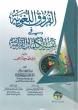 Arabic: Al Furooq-Ul-Lughwiyyah