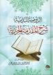 الروضة الندية شرح المقدمة الجزرية Ar-Rawzah-Tun-Nadiyyah Sharh Aa-Muqaddimah Al-Jazriyyah