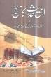 Urdu: Ahl-E-Hadith Ka Manhaj Awr Ahnaaf Se Ikhtilaaf Ki Haqiqat O Nawiyyat
