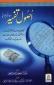 Darussalam Urdu: Usool-E-Tafseer