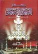 Arabic: Rakaiz Ad-Dawatu Ilallah