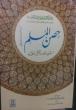 Urdu: Hisnul Muslim (HB. Large)