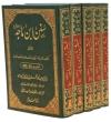 Urdu: Sunan Ibn Majah ( 5 Vols)