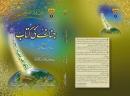 Urdu: Jnazay Ki Kitaab