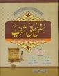 Urdu: Sunan Nasai Arabic - Urdu 3 Vols