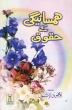Urdu: Hamsaigi Ke Huqooq