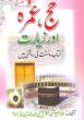 Darussalam Urdu: Hajj Umrah Ziyarah (Pocket Size)