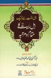 Urdu: Ahl-e-Sunnat ke Nazdeeq