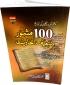 Urdu:100 Mashhoor Zaeef