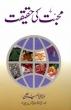Urdu: Muhabbat ki Haqiqat