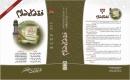 Hadith Urdu: Fiqh-ul-Islam