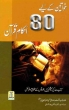 Urdu: 80 Rules for women from